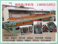 陶瓷加工機器-圓弧線條機