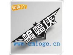 供應壓鑄機箱鋁標牌 黑底拉絲銘牌 logo設計 省內包郵