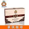 广州蓝爵仕盒装拿铁咖啡 可OEM贴牌加工 诚招代理分销