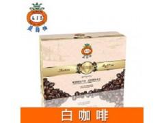 广州蓝爵仕白咖啡 盒装 OEM贴牌加工 现货批发招代理分销