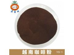 厂家供应越南进口咖啡纯粉  散料 咖啡厅餐饮专用原料
