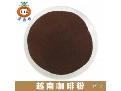 供应越南井口咖啡粉 YS-2 可调配各种口味 25kg/箱