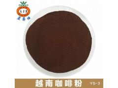 厂家供应越南进口咖啡原粉 YS-3 可调配其他口味 一件代发