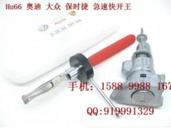 湘潭开|锁工具HU66奥迪大众快开