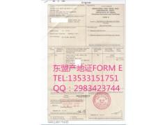 我司是香港離岸公司,該怎么做FORM E和清關資料啊?
