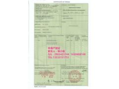 辦理中澳產地證需要提供什么資料?
