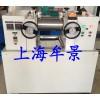 上海塑料开炼机