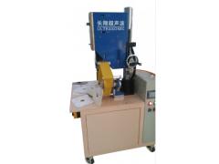 天津非標超聲波焊接機,石家莊非標超聲波焊接機