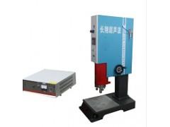 天津智能超聲波焊接機,大功率智能超聲波焊接機