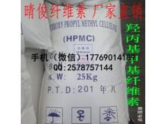 羟丙基甲基纤维素HPMC20万喷浆胶粉腻子粉砂浆洗衣液增稠剂