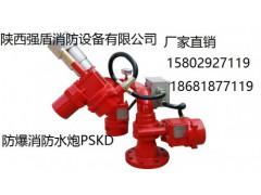 涇陽PSKD系列電控消防水炮 廠家 批發 價格
