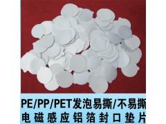 低发泡沫复铝箔密封垫片:金华铝塑专业供应垫片