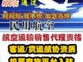华北航空代理资质加急(国内国际货运特速加急)
