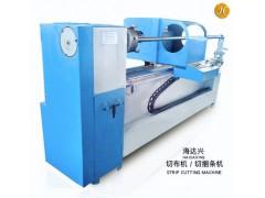 【服裝機械切條設備】廠家直銷電腦斜紋切布機全自動化