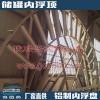 铝制六边形组装式内浮盘 内浮顶