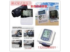 多功能血压计正常范围 血压计腕式臂式 血压计批发 血压计
