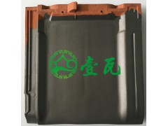 全進口平瓦 高級日式平板瓦  高格調平瓦日本制造