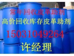 上海回收皮革助劑