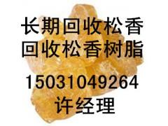 上海回收松香樹脂