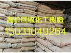 上海回收丙烯酸樹脂