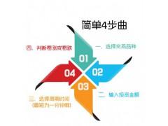 武汉源聚鑫丰是一流的众惠微交易加盟提供商,是您值得信赖的品牌公司,专业生产众惠微交易加盟众惠微交易代理众惠微交易招商