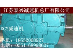 江蘇泰興圓錐齒輪減速機DCY355-45-1