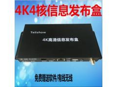 新產品AP67高清4K四核信息發布盒網絡廣告播放發布系統