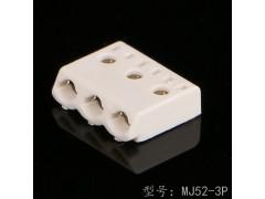 萬可2059-303 3位LED接線連接器端子耐高溫貼片端子