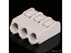 3pin贴片端子SMT铝基板贴片LED灯按压端子耐高温端子