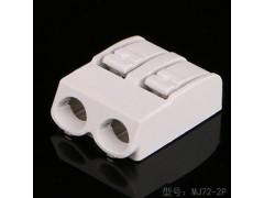 大功率大电流pcb铝基板电源接线贴片端子耐高温连接器端子