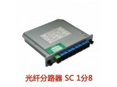 1分8光分路器插片式光分纤盒SC口1比8光纤分光器