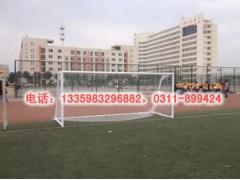 北京七人制足球門供應商網上低價出售發貨快