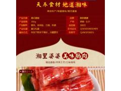 想买好的湖南风味香肠,中农传媒是不二选择 地道的湖南香肠香肠