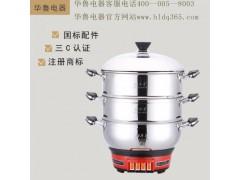 劣質多功能電熱鍋充斥市場,華魯電器三招教你如何選擇