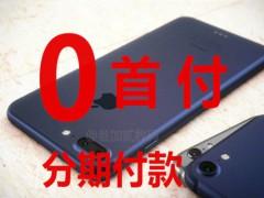 0首付分期iPhone7,想要立即有,快人一步,先睹為快