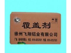 江蘇鋁基中間合金:覆蓋劑直銷廠家哪里找