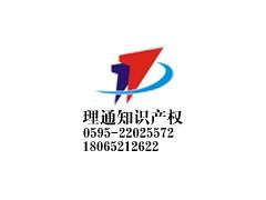 泉州买商标找哪家公司便宜 泉州代买商标 18065212622