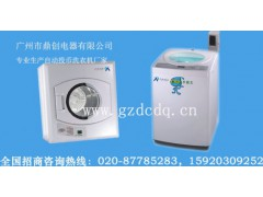 全新廣州鼎創全自動投幣洗衣機廠家直銷低價批發出售
