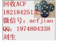 长期收购ACF胶 AC823CY