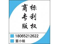 泉州专利申请 低价专利代理 泉州专利奖励 18065212622