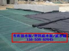 溧阳市30高车库绿化排水板【成块蓄水板+150g无纺布】销售