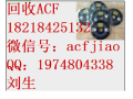太仓 大量收购ACF 日立ACF