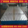 供应焊接平台 厂家特价优惠促销中 来图订做床身做件
