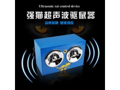 电子驱鼠器厂家推荐|价位合理的电子驱鼠器批销