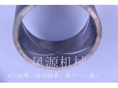 供應8字油槽加工設備-旋風銑(軍工技術)