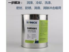 CAR5001潤滑劑