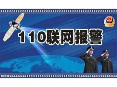 110联网报警系统,保一方平安
