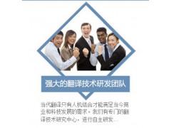 北京华美信联翻译公司