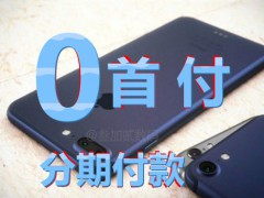 0首付分期iPhone7plus ?#20301;?#27807;通,舍?#31227;?#35841;,分享?#19997;?期待未来