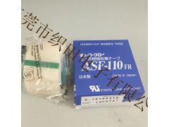 ASF-110FR高温胶带
